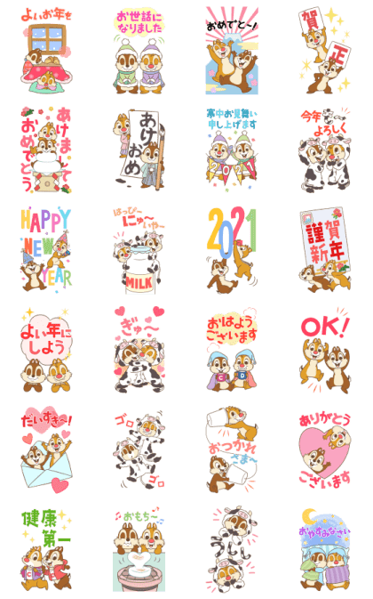 Chip 'n' Dale's New Year's Big Stickers Line Sticker GIF & PNG Pack: Animated & Transparent No Background   WhatsApp Sticker
