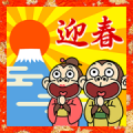 Funny Monkey New Year's Pop-Ups Sticker for LINE & WhatsApp | ZIP: GIF & PNG