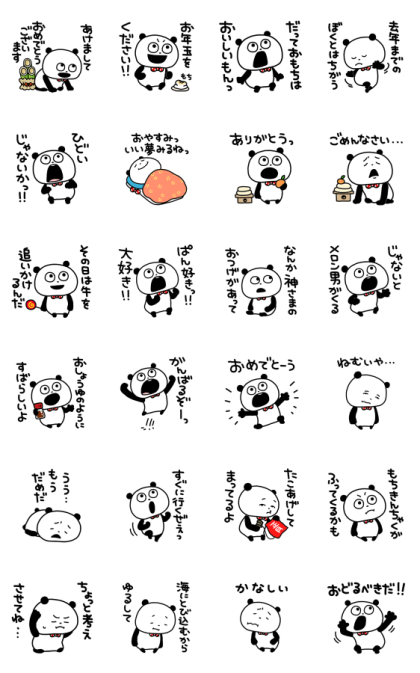Gokigen Panda Moving New Year's Stickers Line Sticker GIF & PNG Pack: Animated & Transparent No Background | WhatsApp Sticker