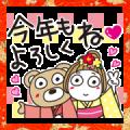 Hanako New Year's Stickers Sticker for LINE & WhatsApp | ZIP: GIF & PNG