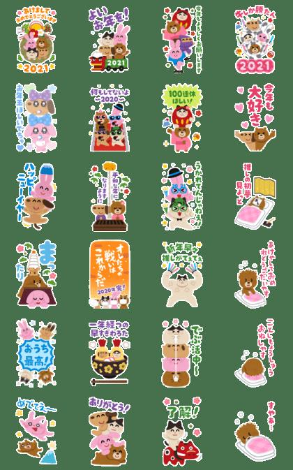 Irasutoya Big New Year's Stickers Line Sticker GIF & PNG Pack: Animated & Transparent No Background | WhatsApp Sticker
