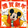 Mickey and Friends: New Year's Stickers Sticker for LINE & WhatsApp | ZIP: GIF & PNG