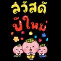Mojicha Holiday [BIG] Stickers
