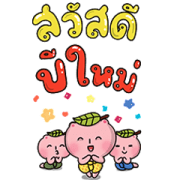 Mojicha Holiday Big Stickers Sticker for LINE & WhatsApp | ZIP: GIF & PNG