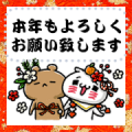 Nyanko & Kuma New Year Message Stickers