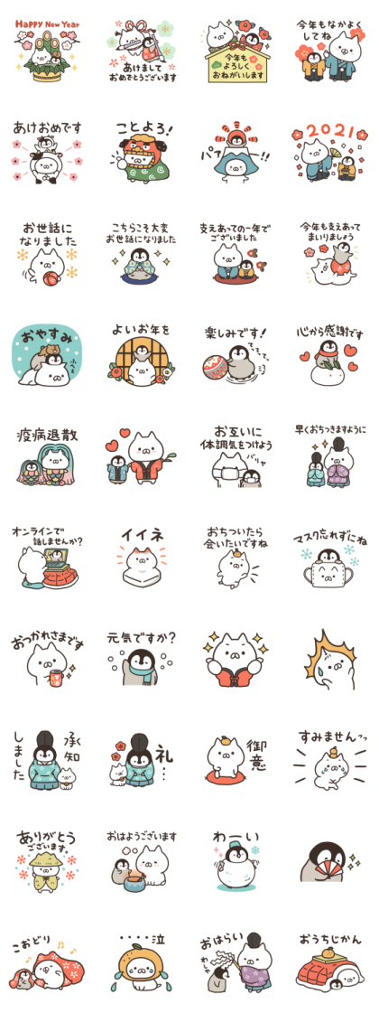 Penguin and Cat Days New Year's Stickers Line Sticker GIF & PNG Pack: Animated & Transparent No Background   WhatsApp Sticker
