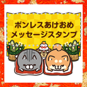 Plump New Year's Message Stickers Sticker for LINE & WhatsApp | ZIP: GIF & PNG