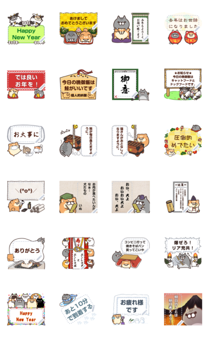 Plump New Year's Message Stickers Line Sticker GIF & PNG Pack: Animated & Transparent No Background | WhatsApp Sticker