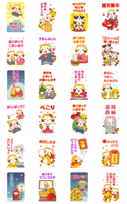 Rascal New Year's Big Stickers Line Sticker GIF & PNG Pack: Animated & Transparent No Background | WhatsApp Sticker