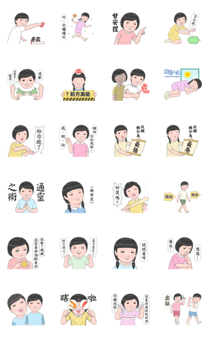 Record of Life: Sneer Line Sticker GIF & PNG Pack: Animated & Transparent No Background | WhatsApp Sticker