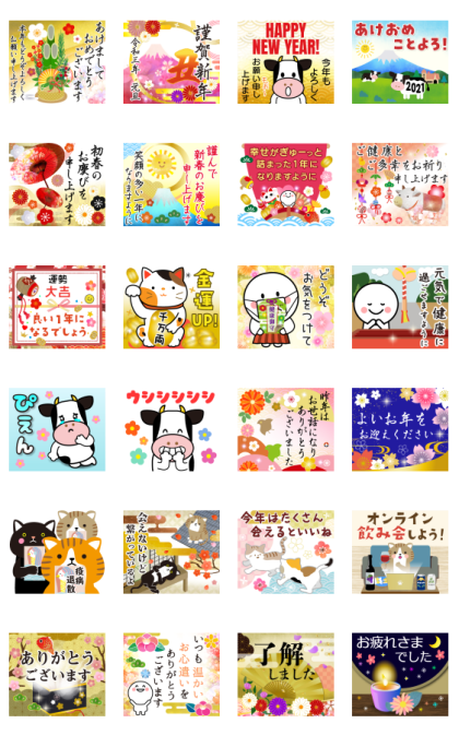 Stylish New Year's Pop-Up Stickers Line Sticker GIF & PNG Pack: Animated & Transparent No Background | WhatsApp Sticker