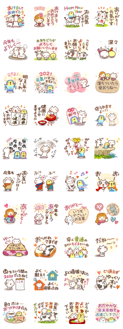 Sweet Healing New Year's Stickers Line Sticker GIF & PNG Pack: Animated & Transparent No Background | WhatsApp Sticker