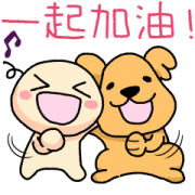 Wan Wan fight together! Sticker for LINE & WhatsApp | ZIP: GIF & PNG