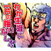 Fist of the North Star Moving Background Sticker for LINE & WhatsApp | ZIP: GIF & PNG