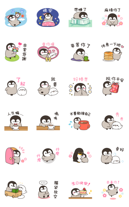 Healing Penguin 2 Line Sticker GIF & PNG Pack: Animated & Transparent No Background | WhatsApp Sticker