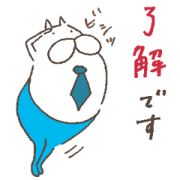 The Cat in Tights Gets to Work Sticker for LINE & WhatsApp | ZIP: GIF & PNG