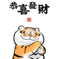 Animated Fat Tiger CNY Greetings