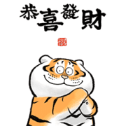 Animated Fat Tiger CNY Greetings Sticker for LINE & WhatsApp | ZIP: GIF & PNG