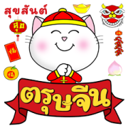 Cool Happy Cats: Chinese New Year (CNY) Sticker for LINE & WhatsApp | ZIP: GIF & PNG