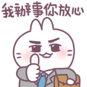 Cute Rabbit Said Taiwanese Words 3 Sticker for LINE & WhatsApp | ZIP: GIF & PNG