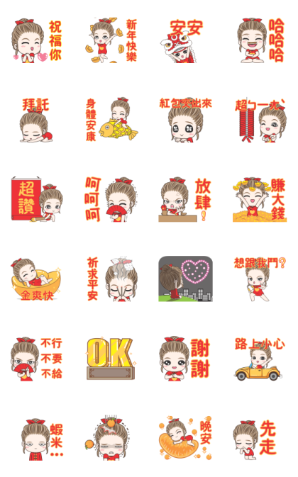 Drama Wife CNY Animated Sound Stickers Line Sticker GIF & PNG Pack: Animated & Transparent No Background | WhatsApp Sticker