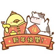 FoodieG - Year of the Ox Sticker for LINE & WhatsApp | ZIP: GIF & PNG