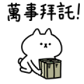 Intense Cat 14 CNY Stickers Sticker for LINE & WhatsApp   ZIP: GIF & PNG