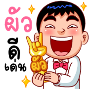 Love Wife (Samran man) Sticker for LINE & WhatsApp | ZIP: GIF & PNG