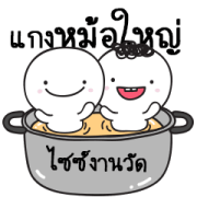 Moi and Meng 9: Big Pot Curry Sticker for LINE & WhatsApp | ZIP: GIF & PNG