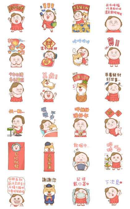 Mom: New Year Big Stickers Line Sticker GIF & PNG Pack: Animated & Transparent No Background | WhatsApp Sticker