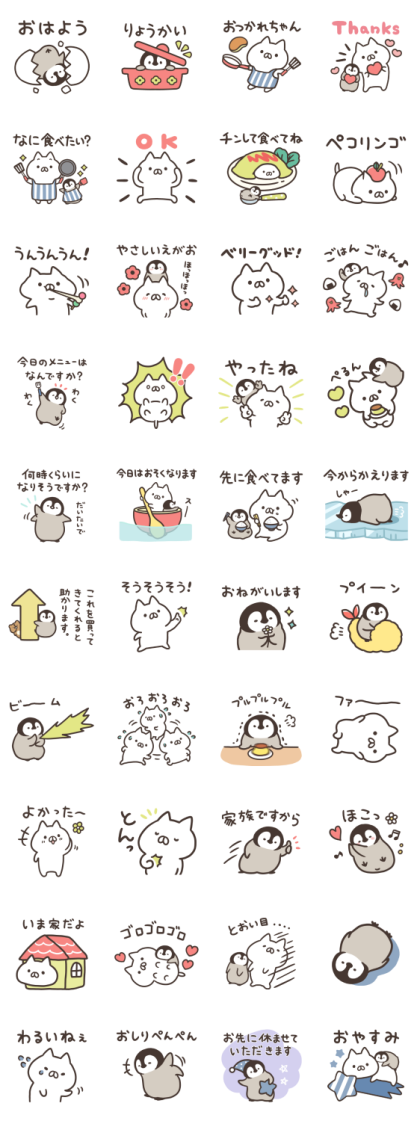 Penguin and Cat Days Family Stickers 2 Line Sticker GIF & PNG Pack: Animated & Transparent No Background | WhatsApp Sticker