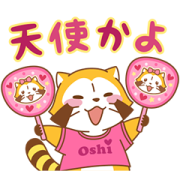 Rascal Loves to Cheer Sticker for LINE & WhatsApp | ZIP: GIF & PNG