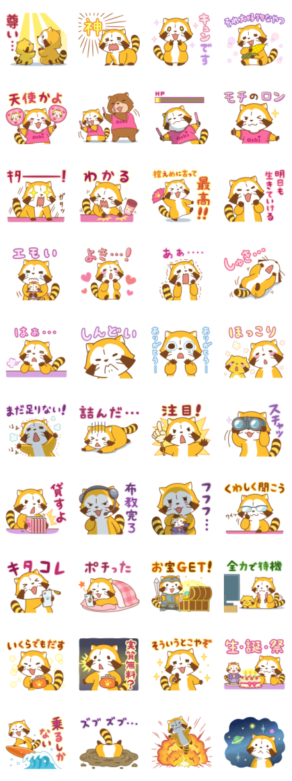Rascal Loves to Cheer Line Sticker GIF & PNG Pack: Animated & Transparent No Background | WhatsApp Sticker