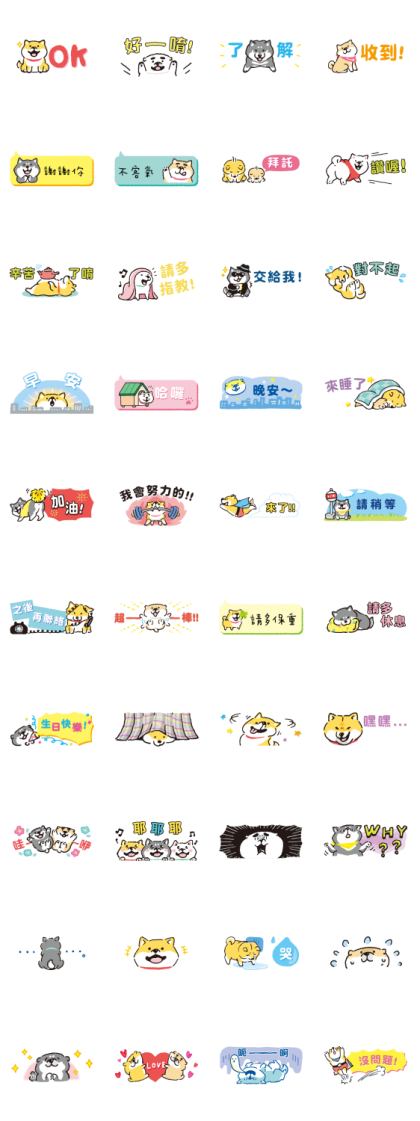 SHIBANBAN-Chinese Ver4 Dialog Box Line Sticker GIF & PNG Pack: Animated & Transparent No Background | WhatsApp Sticker