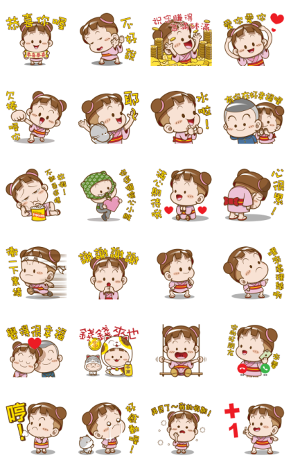 Sakura Cocoa: Full Screen Moving Line Sticker GIF & PNG Pack: Animated & Transparent No Background | WhatsApp Sticker