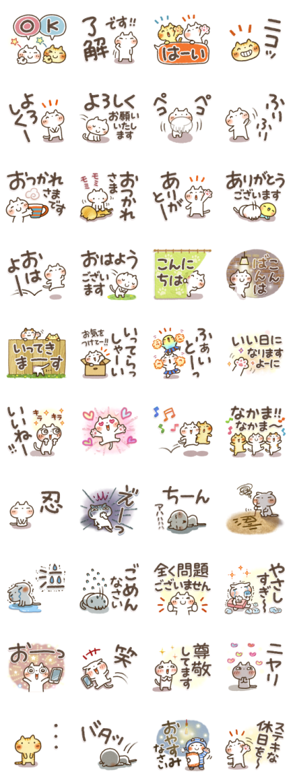 Sweet Healing (Supersized Letters) Line Sticker GIF & PNG Pack: Animated & Transparent No Background | WhatsApp Sticker