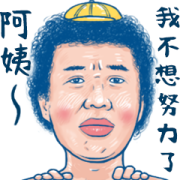 Hey Big Mama Moving Non-Stop Sticker for LINE & WhatsApp   ZIP: GIF & PNG