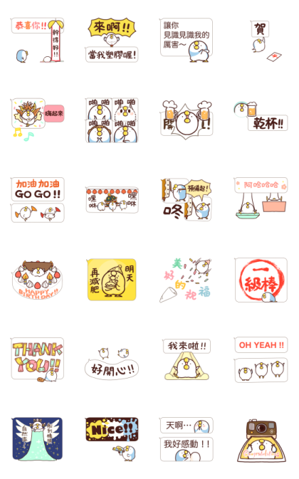 Animated Emoticons! That Bird Animated 2 Line Sticker GIF & PNG Pack: Animated & Transparent No Background | WhatsApp Sticker