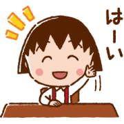 Chibi Maruko Chan Cheerful Greetings Sticker for LINE & WhatsApp | ZIP: GIF & PNG