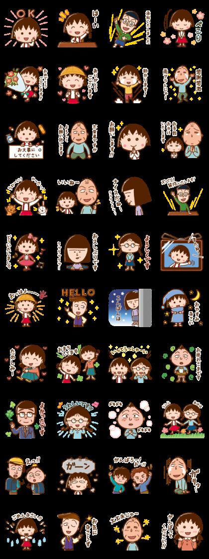 Chibi Maruko Chan Cheerful Greetings Line Sticker GIF & PNG Pack: Animated & Transparent No Background | WhatsApp Sticker