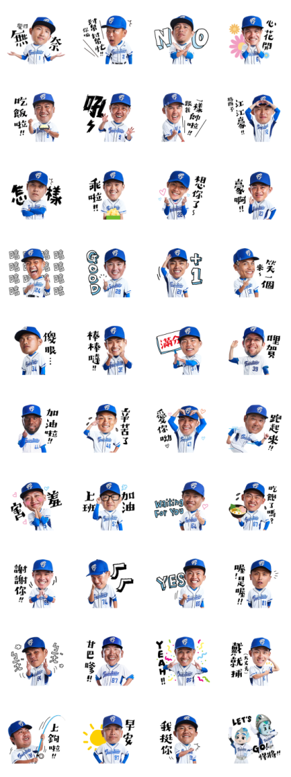 Fubon Guardians Official Stickers 2021 Line Sticker GIF & PNG Pack: Animated & Transparent No Background | WhatsApp Sticker