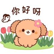 Gentle Toy Poodle (Spring, Early Summer) Sticker for LINE & WhatsApp | ZIP: GIF & PNG
