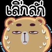 N9: Mhee Gud Gid Animated Sticker for LINE & WhatsApp | ZIP: GIF & PNG