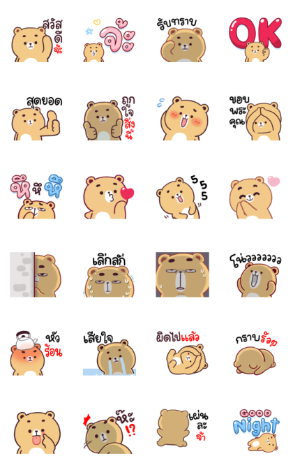 N9: Mhee Gud Gid Animated Line Sticker GIF & PNG Pack: Animated & Transparent No Background   WhatsApp Sticker