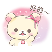 Rilakkuma Starter Pack Stickers Sticker for LINE & WhatsApp | ZIP: GIF & PNG