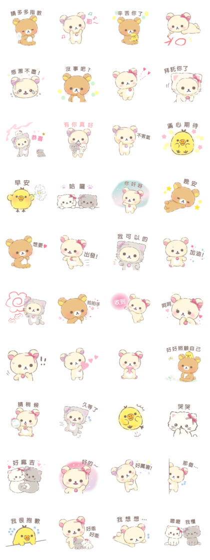Rilakkuma Starter Pack Stickers Line Sticker GIF & PNG Pack: Animated & Transparent No Background | WhatsApp Sticker
