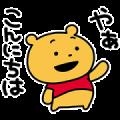 Yuji Nishimura Draws Winnie the Pooh