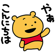 Yuji Nishimura Draws Winnie the Pooh Sticker for LINE & WhatsApp | ZIP: GIF & PNG