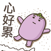 Baby Eggplant Likes to Talk Trash Sticker for LINE & WhatsApp | ZIP: GIF & PNG