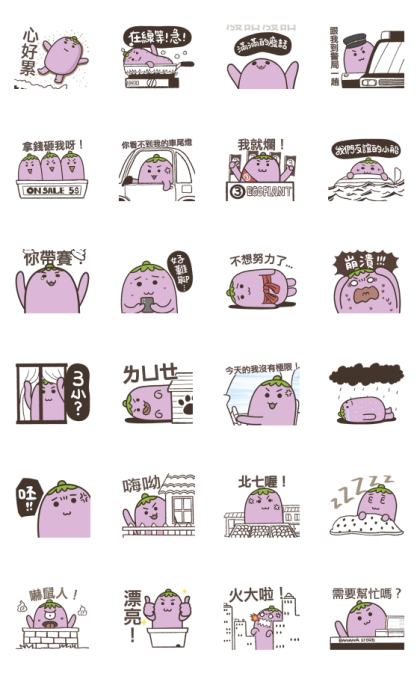 Baby Eggplant Likes to Talk Trash Line Sticker GIF & PNG Pack: Animated & Transparent No Background | WhatsApp Sticker